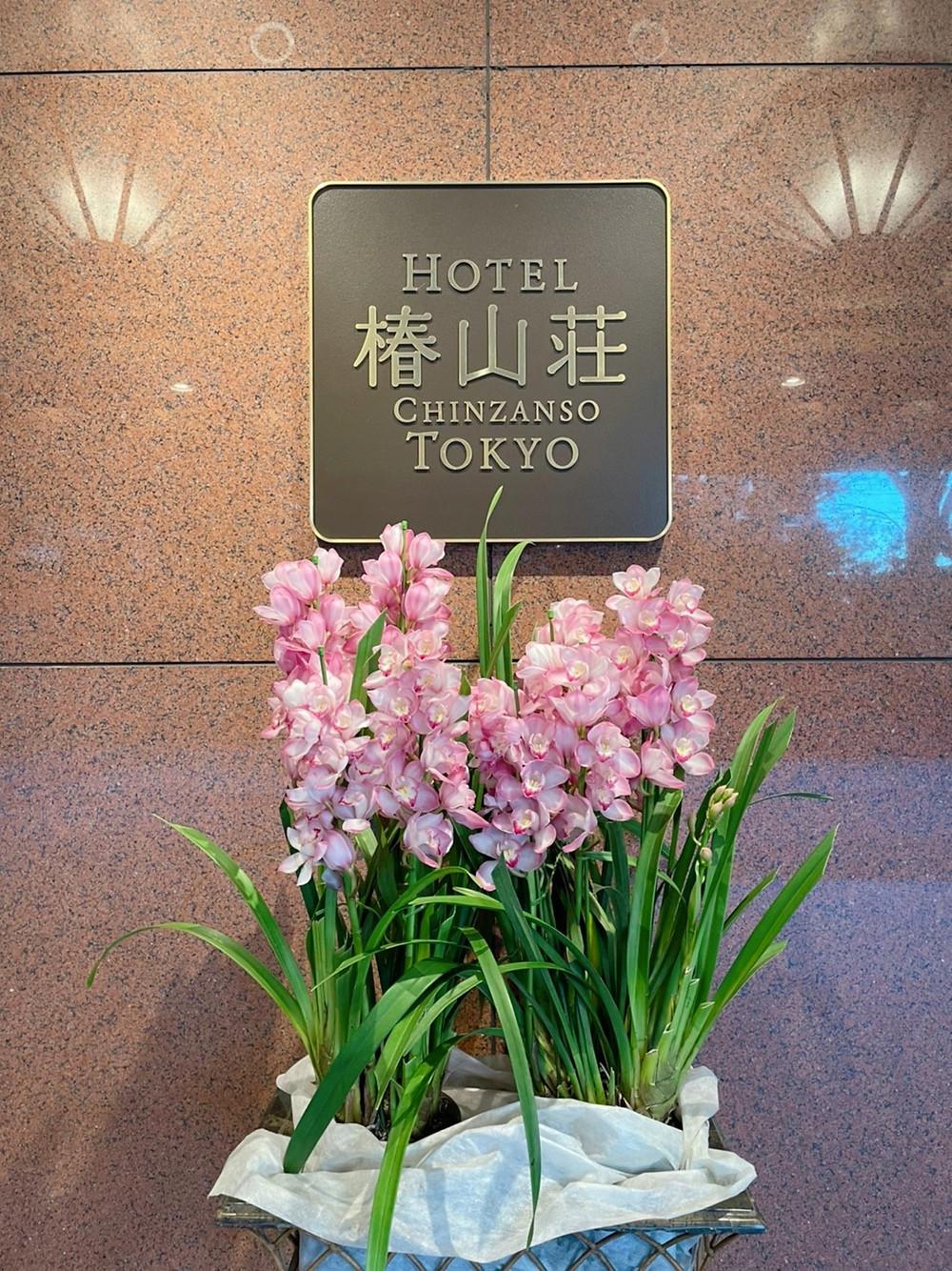 ホテル椿山荘東京のフロント前の装花の様子