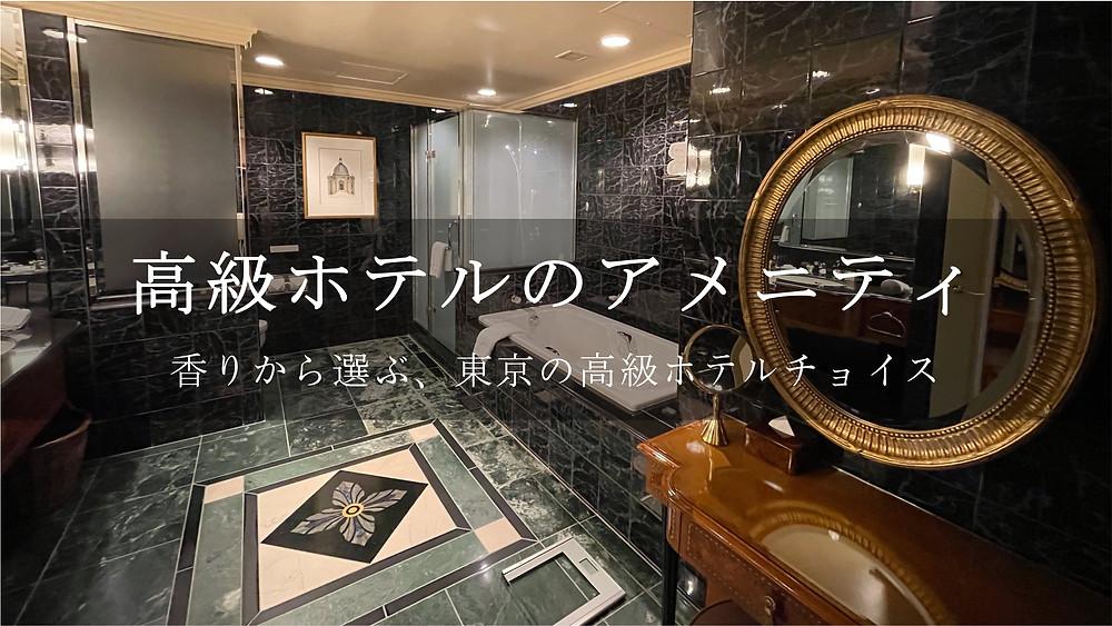 東京の高級ホテルのアメニティをご紹介