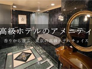 【ホテルのすゝめ】アメニティの香りで選ぶ、東京高級ホテル【2021年最新】