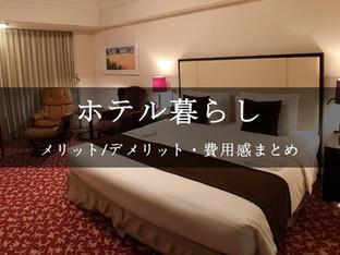 【ホテルのすゝめ】ホテル暮らしのメリット/デメリット・費用感【2021年最新】