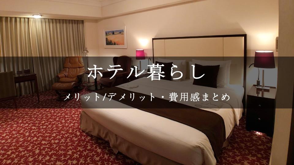 ホテル暮らし メリットデメリット