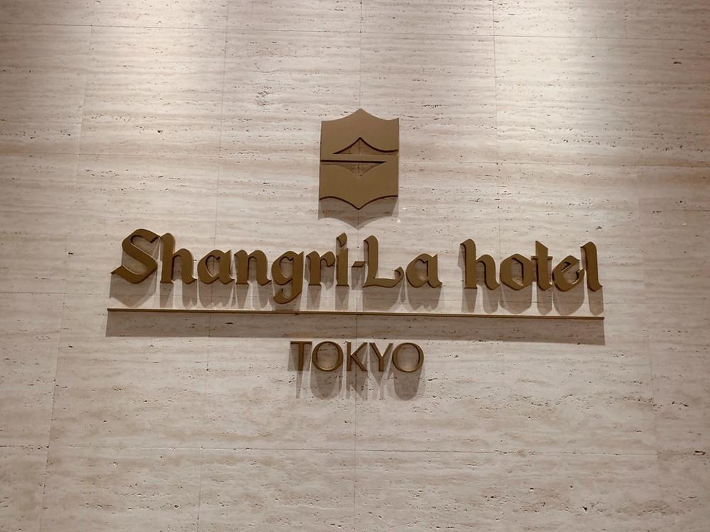 シャングリ・ラ ホテル東京の車寄せ