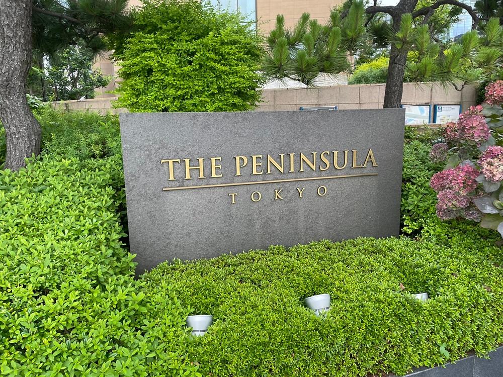 ペニンシュラ東京 ロゴ