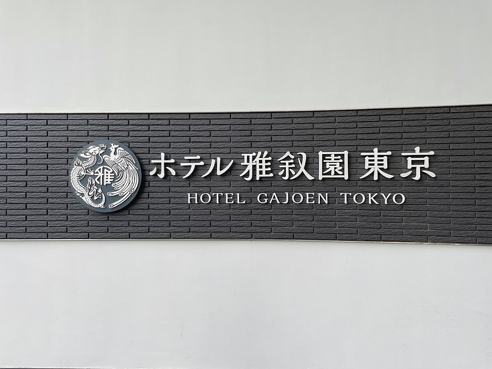 ホテル雅叙園東京 ロゴ