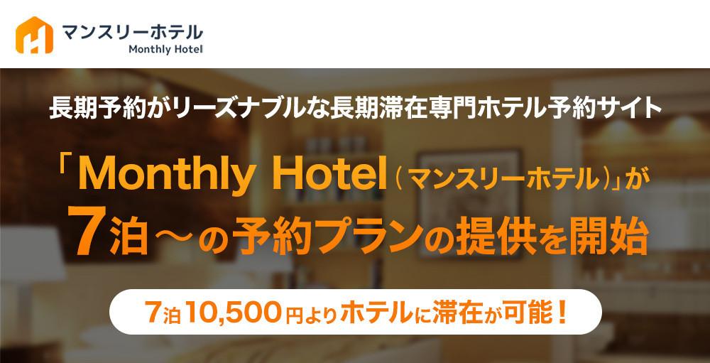 マンスリーホテル