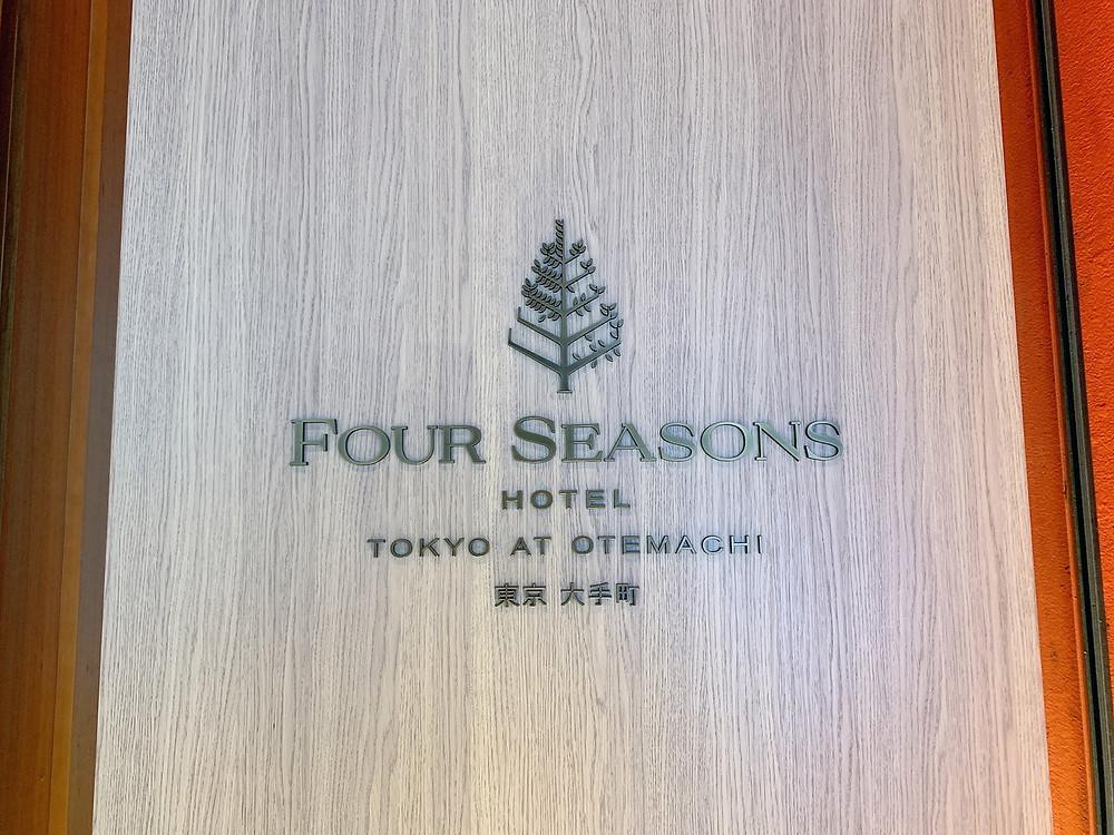 フォーシーズンズホテル東京大手町のエントランス