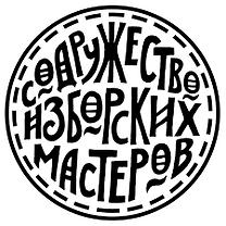 9_Содружество Изборских Мастеров.png