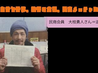 【譲渡・住宅ローン・株】確定申告で困ったら民商へ相談!【福山市】