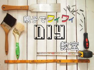 ばら祭りで「親子でワイワイDIY木工教室」を開催します