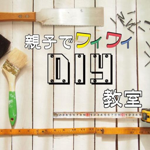 親子でワイワイDIY教室~木工教室~