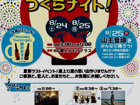 8/25 大森アトレ