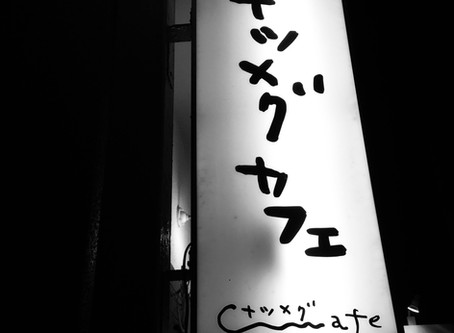 ナツメグカフェさん