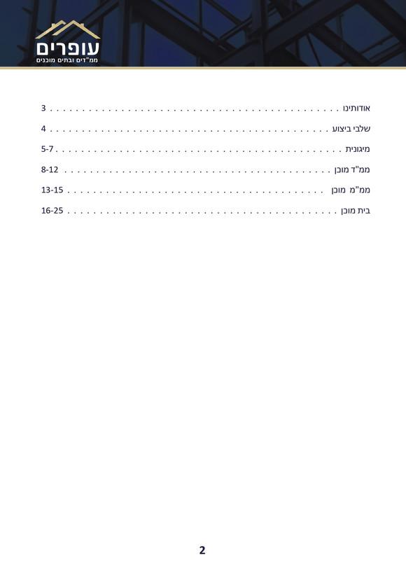 קטלוג לאתר_page-0002.jpg