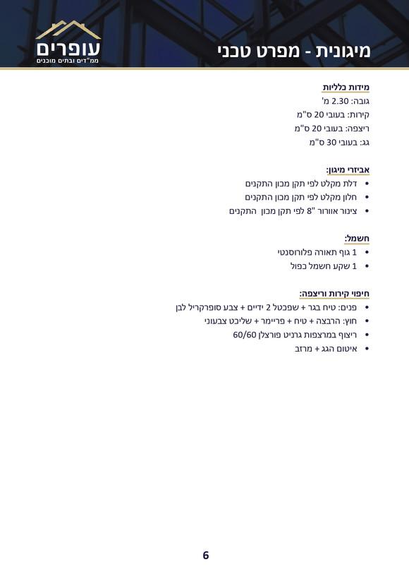 קטלוג לאתר_page-0006.jpg