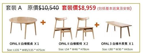 OPAL  II實心美國白橡木餐桌 套裝 A