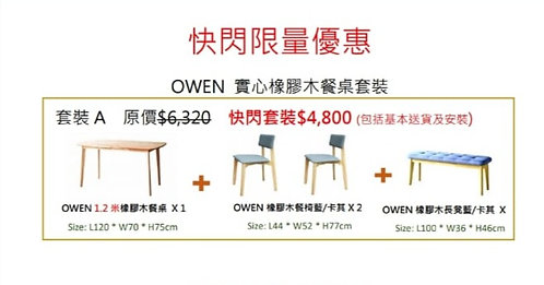 OWEN Rubberwood Dining Table Special Set A