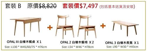 OPAL 3 實心美國白橡木餐桌 套裝B