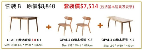 OPAL  Solid Oak Dining Table SET B