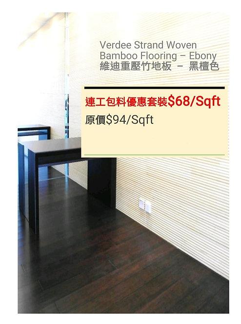 維迪重壓竹地板 –色彩系列 黑檀色 連工包料優惠套裝 $68/Sqft 需要度尺報價