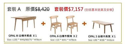 OPAL 3 實心美國白橡木餐桌 套裝A