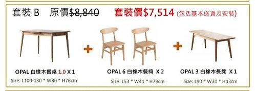 OPAL 實心美國白橡木餐桌 套裝 B