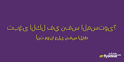 Flyadeal 48 Sheet Poster Arabic_Page_5.j