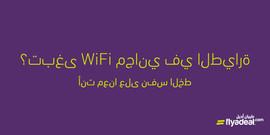 Flyadeal 48 Sheet Poster Arabic_Page_3.j