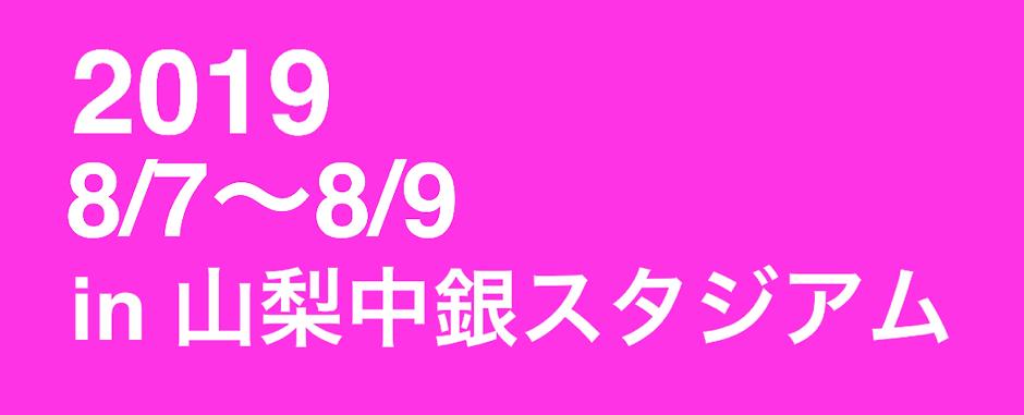 陸上 中学 大会 2019 関東