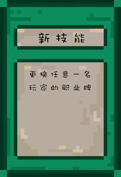 新技能-2.png