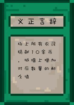 义正言辞(农民)-2 副本.png