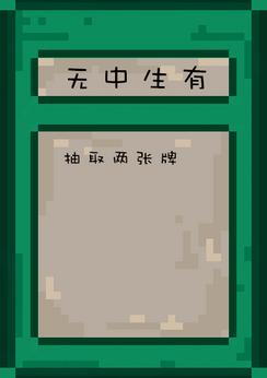 无中生有-2.png