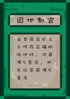 因地制宜(矿工)-2 副本.png