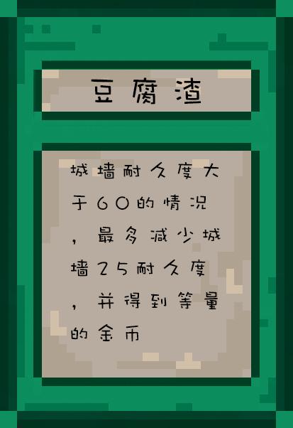 豆腐渣-2.png