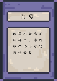 闹鬼(矿场)-2.png