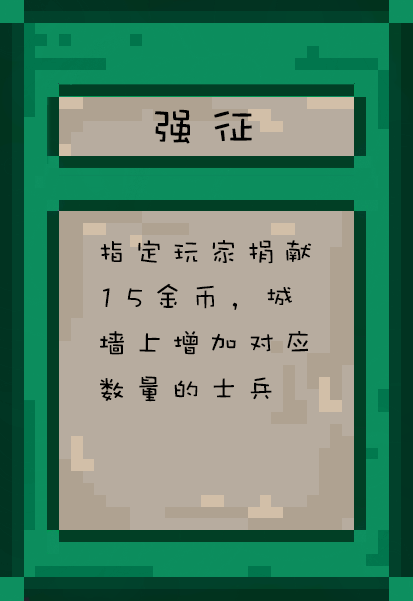 强征-3.png