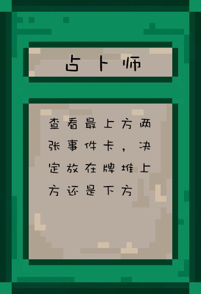 占卜师-2 副本.png