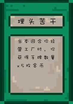 埋头苦干(工厂)-2.png