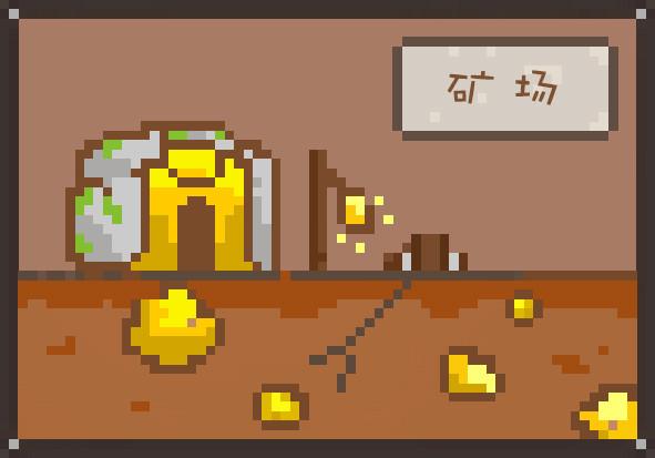 矿场.jpg