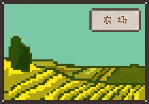 农场.jpg