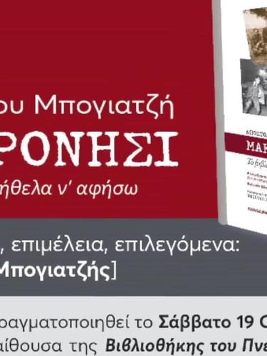 Promo spot fro Mr. Bogiatzis book presen