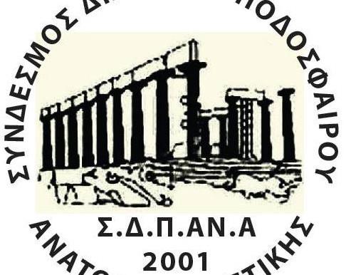 Μπράβο στους διαιτητές της Ανατολικής Αττικής