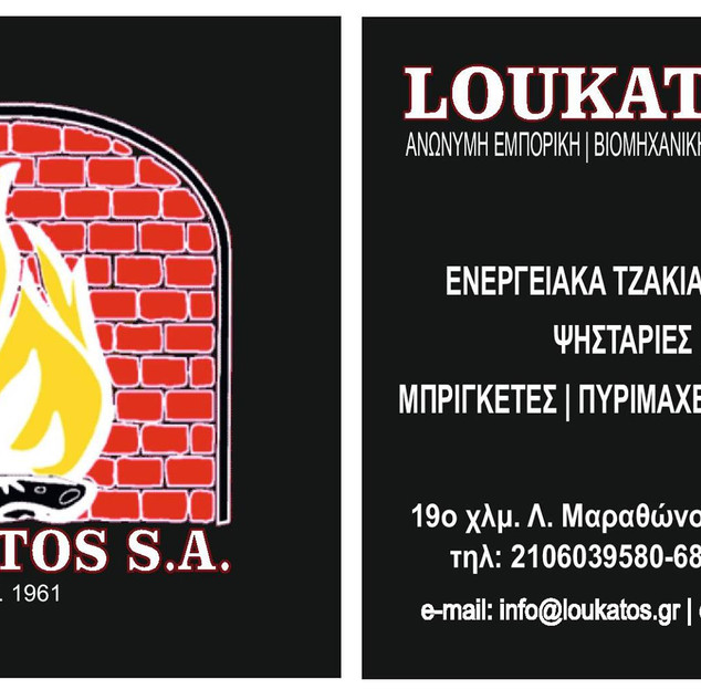 Business card for Loukatos S.A.