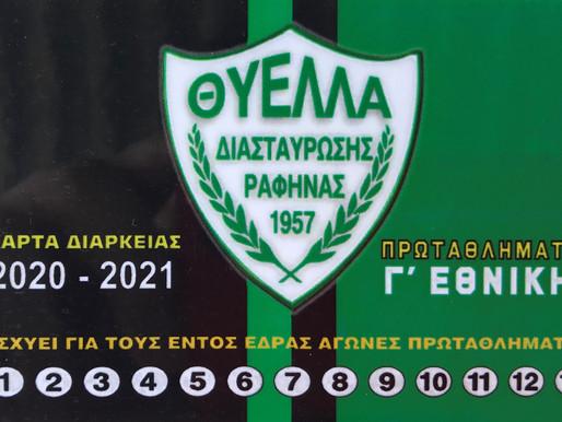 Τα εισιτήρια διαρκείας της σεζόν 2020/21