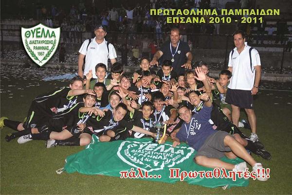 Pampaides 2010-2011.jpg