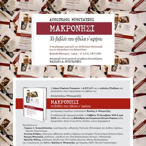 Promo poster for Mr. Bogiatzis book presentation 2019