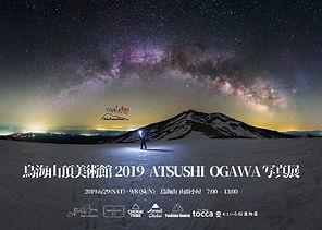 鳥海山頂美術館2019SNS用2048.jpg