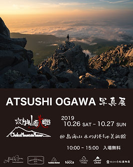 ATSUSHIOGAWA写真展.jpg