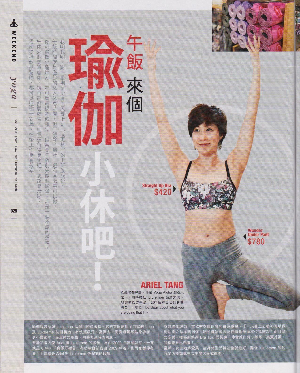 Lunch Yoga by Ariel Tang. U Magazine