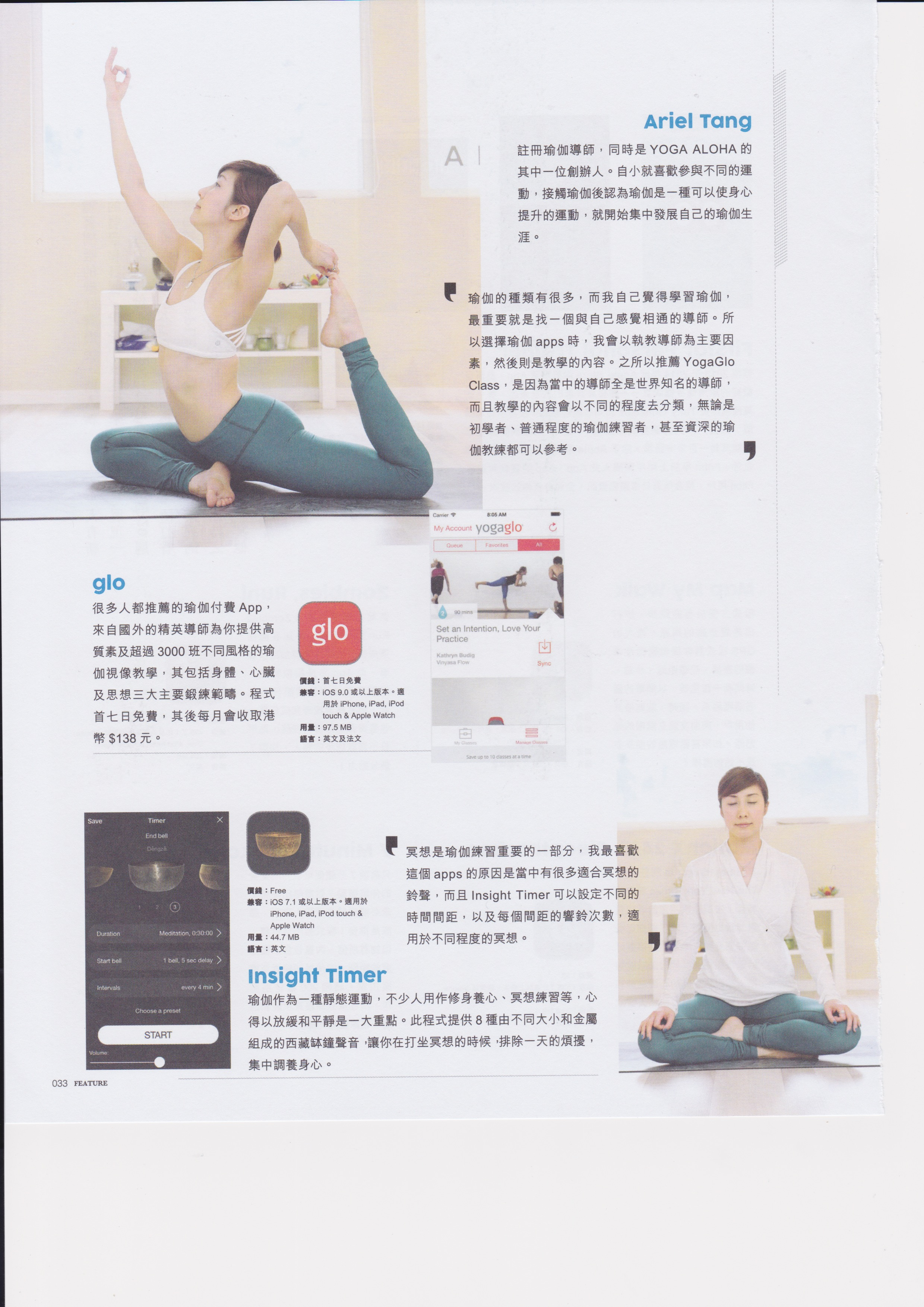 Ariel Tang in MOVE 2016 Jan issue