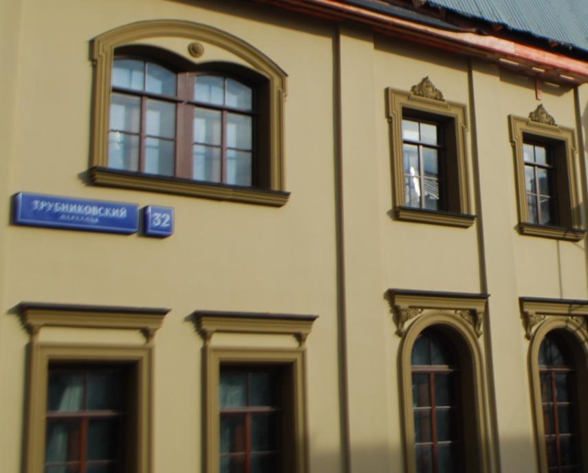 Трубниковский переулок, 32